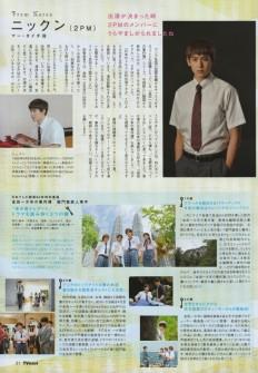 """TRANS] Nichkhun – NaviTV """"Kindaichi Case Files"""" Magazine"""
