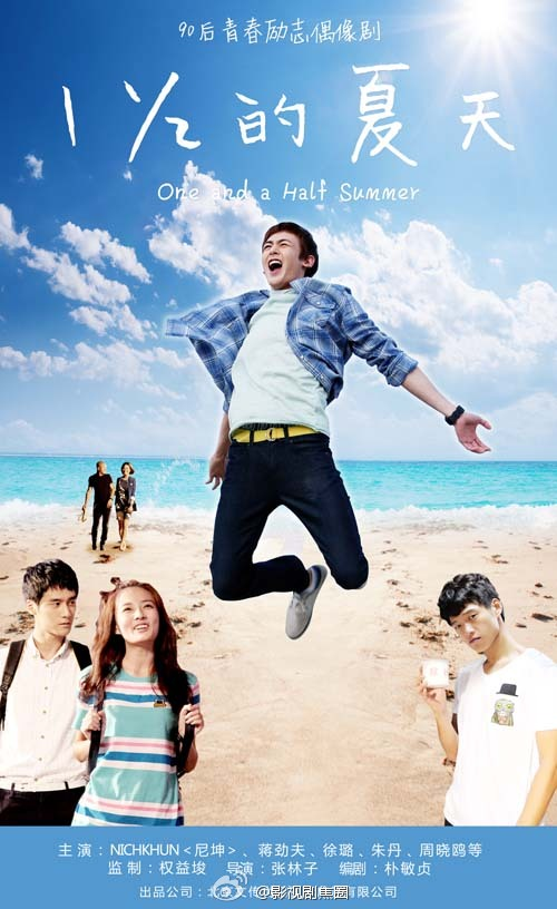 Pic One And A Half Summer Poster Nichkhun Taeckhun Indonesia